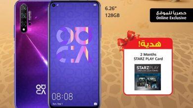 Photo of عروض اكسترا اليوم الخميس 30 أبريل 2020 أقوى عروض رمضان
