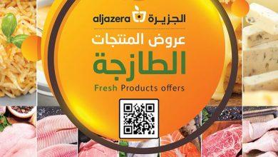 Photo of عروض الجزيرة الأسبوعية الخميس 2 ابريل 2020 – عروض المنتجات الطازجة