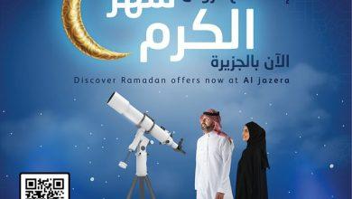 Photo of عروض الجزيرة الأسبوعية الخميس 9 ابريل 2020 الموافق 16 شعبان 1441 – عروض رمضان