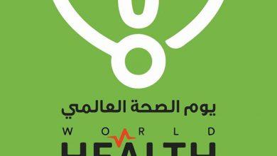 Photo of عروض لولو هايبر جدة و تبوك الثلاثاء 7 ابريل 2020 – عروض يوم الصحة العالمي