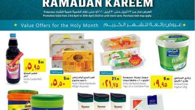 Photo of عروض لولو هايبر جدة و تبوك الأسبوعية الخميس 23 ابريل 2020 – عروض رمضان