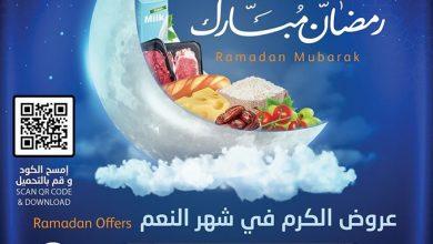 Photo of عروض أسواق الجزيرة لهذا الأسبوع من الخميس 23 ابريل 2020 – عروض رمضان