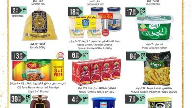Photo of عروض مانويل الرياض الاسبوعية الاربعاء 22 ابريل 2020 – صفقات ضخمة لشهر رمضان