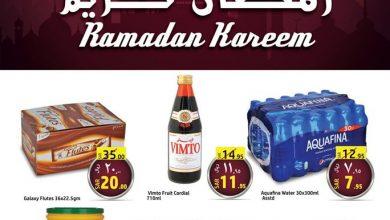 Photo of عروض جراند مارت لهذا الأسبوع من الأربعاء 29 ابريل 2020 – أقوى عروض رمضان