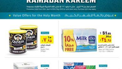 Photo of عروض لولو هايبر الرياض الأسبوعية من الأربعاء 29 ابريل 2020 – عروض رمضان