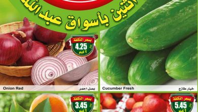 Photo of عروض أسواق العثيم السعودية الاثنين 13 ابريل 2020 – مهرجان الطازج