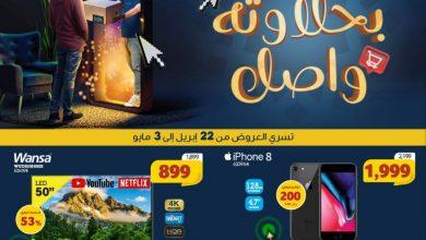 Photo of عروض اكسايت السعودية اليوم الأربعاء 22 ابريل 2020 – رمضان بحلاوته واصل