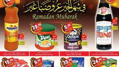 Photo of عروض العثيم السعودية الأسبوعية الأربعاء 29 شعبان 1441 هجري – عروض عظيمة لشهر رمضان