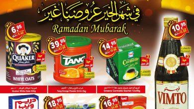 Photo of عروض أسواق العثيم السعودية الأسبوعية الأربعاء 22 شعبان 1441 هجري – عروض رمضان