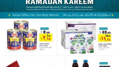 Photo of عروض لولو هايبر الرياض اليوم الأربعاء 29 شعبان 1441 هجري – أقوى عروض رمضان