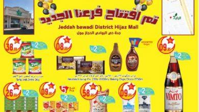 Photo of عروض الراية السعودية الأسبوعية الاربعاء 8 ابريل 2020 – صفقات مذهلة لشهر رمضان