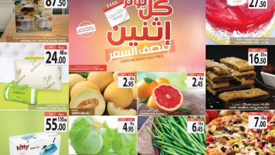 Photo of عروض المزرعة الغربية للخضار و الطازج اليوم الاثنين 6 ابريل 2020- أقوى العروض