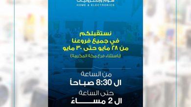 Photo of عروض ايدي هوم اليوم الاربعاء 27 مايو 2020 العروض المميزة