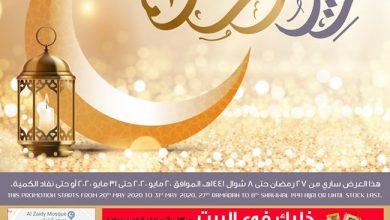 Photo of عروض ابراج هايبر ماركت اليوم الخميس 21 مايو 2020 حتى 31 مايو 2020 عيد سعيد