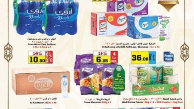 Photo of عروض أسواق النجمة اليوم الخميس 7 مايو 2020 حتى 13 مايو 2020 العروض المميزة