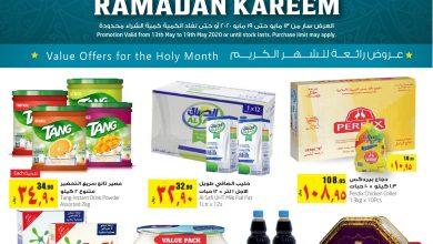 Photo of عروض لولو هايبر جدة و تبوك لهذا الأسبوع من الأربعاء 13 مايو 2020 الموافق 20 رمضان 1441