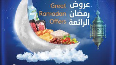 Photo of عروض الجزيرة السعودية الأسبوعية من الخميس 14 مايو 2020 – عروض رمضان الرائعة