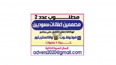 Photo of عروض توظيف من تاريخ 6 يونيو 2020 – الموافق 14 شوال 1441