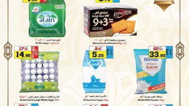 Photo of عروض أسواق النجمة اليوم الخميس 14 مايو 2020 حتى 20 مايو 2020 عروض رمضان