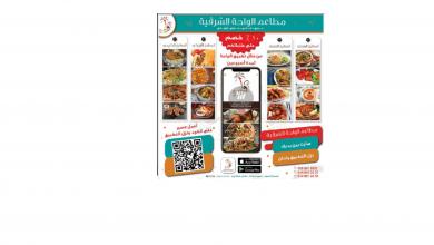 Photo of عروض مطاعم الواحة الشرقية من تاريخ 1 يونيو 2020 – الموافق 9 شوال 1441