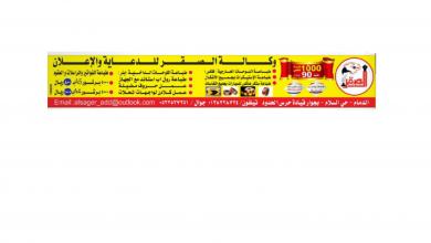 Photo of عروض وكالة صقر من تاريخ 6 يونيو 2020 – الموافق 14 شوال 1441