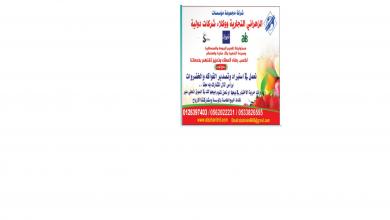 Photo of عروض مؤسسة الزهراني للتجارة من تاريخ 6 يونيو 2020 – الموافق 14 شوال 1441
