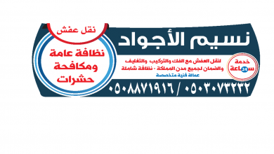 Photo of عروض نسيم الاجواد من تاريخ 3 يونيو 2020 – الموافق 11 شوال 1441