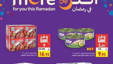 Photo of عروض كارفور السعودية الأسبوعية من الأربعاء 6 مايو 2020 – صفقات رمضان المدهشة