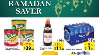 Photo of عروض جراند مارت لهذا الأسبوع من الأربعاء 13 رمضان 1441 هجري – عروض رمضان المذهلة