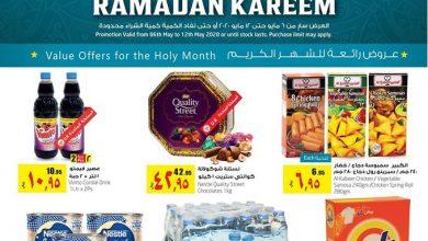 Photo of عروض لولو هايبر جدة و تبوك لهذا الأسبوع من الأربعاء 13 رمضان 1441 – عروض رمضان