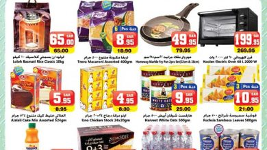 Photo of عروض الثلاجة العالمية الأسبوعية الخاصة من الجمعة 8 مايو 2020 الموافق 15 رمضان 1441