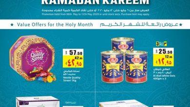 Photo of عروض لولو هايبر الرياض لهذا الأسبوع من الأربعاء 6 مايو 2020 – تحطيم الأسعار في رمضان