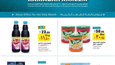 Photo of عروض لولو هايبر الرياض الأسبوعية الأربعاء 20 رمضان 1441 هجري -صفقات مذهلة