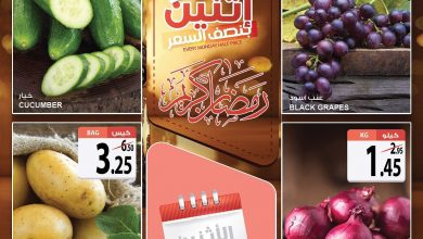 Photo of عروض المزرعة الجنوبية عروض نصف السعر الاثنين 18 مايو 2020 الموافق 25 رمضان 1441