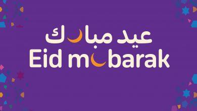 Photo of عروض كارفور السعودية الأربعاء 20 مايو 2020 الموافق 27 رمضان 1441 – عيدكم مبارك