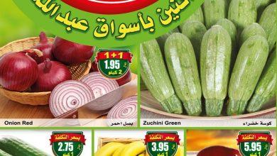 Photo of عروض العثيم السعودية ليوم الاثنين 1 يونيو 2020 الموافق 9 شوال 1441 – مهرجان الطازج
