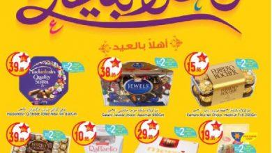 Photo of عروض الراية الأسبوعية الأربعاء 27 رمضان 1441 هجري – أكبر صفقات عيد الفطر