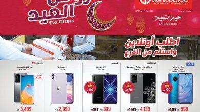 Photo of عروض مكتبة جرير اليوم الثلاثاء 19 مايو 2020 الموافق 26 رمضان 1441 – عروض العيد