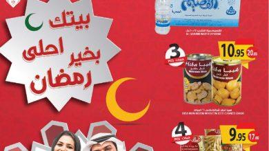 Photo of عروض المزرعة الجنوبية اليوم الأربعاء 20 رمضان 1441 هجري – أقوى العروض الأسبوعية