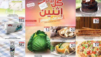 Photo of عروض المزرعة الشرقية و الرياض ليوم الاثنين 1 يونيو 2020 – عروض نصف السعر