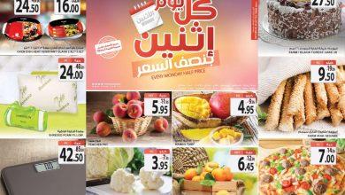 Photo of عروض المزرعة الجنوبية أقوى العروض ليوم الاثنين 1 يونيو 2020 الموافق 9 شوال 1441