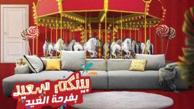 Photo of عروض المزرعة الغربية الأسبوعية الأربعاء 27 مايو 2020 – عيدكم مبارك