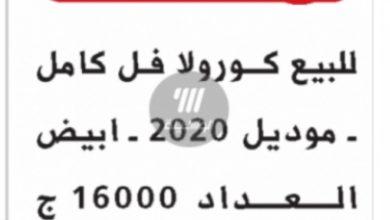 Photo of عروض سيارات من تاريخ 14 يوليو 2020 – الموافق 23 ذو القعدة 1441