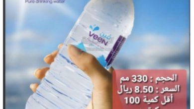 Photo of عروض مياه فين من تاريخ 14 يوليو 2020 – الموافق 23 ذو القعدة 1441