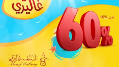 Photo of عروض السيف غاليري اليوم الاربعاء 10  يونيو 2020 عروض الصيف غاليري