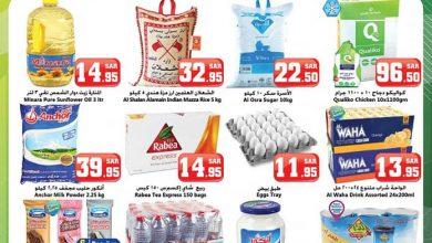 Photo of عروض الثلاجة العالمية اليوم الجمعة 5 يونيو 2020 الموفق 13 شوال 1441 – أسعار رائعة