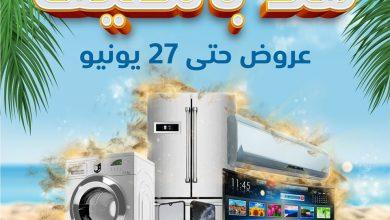 Photo of عروض اكسترا اليوم الاحد 7 يونيو 2020 حتى 27 يونيو 2020 عروض الصيف