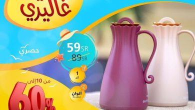 Photo of عروض السيف غاليري اليوم السبت 13 يونيو 2020 مع تخفيضات من 10 الى 60% عروض الصيف غاليري