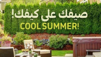 Photo of عروض كارفور الأسبوعية المميزة من الأربعاء 3 يونيو 2020- عروض الصيف الرائعة