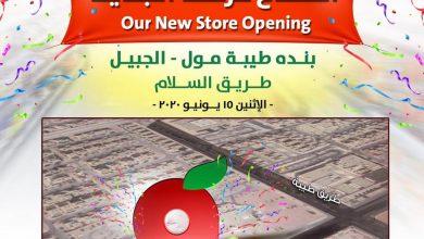 Photo of عروض بنده السعودية اليوم الاثنين 15 يونيو 2020 – عروض الافتتاح الكبير